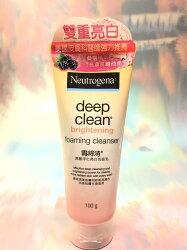 【八八八】e網購~【Neutrogena露得清 深層淨化亮白洗面乳100g】542339 洗面乳 臉部清潔用品