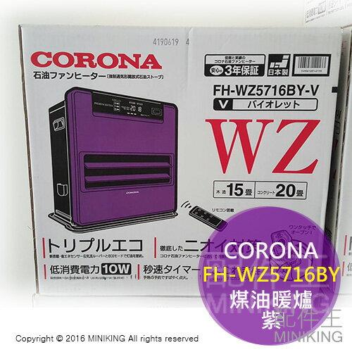 【配件王】日本代購 紫 保固附中說 CORONA FH-WZ5716BY 煤油暖爐 勝FW-5616 3216 SL-6616