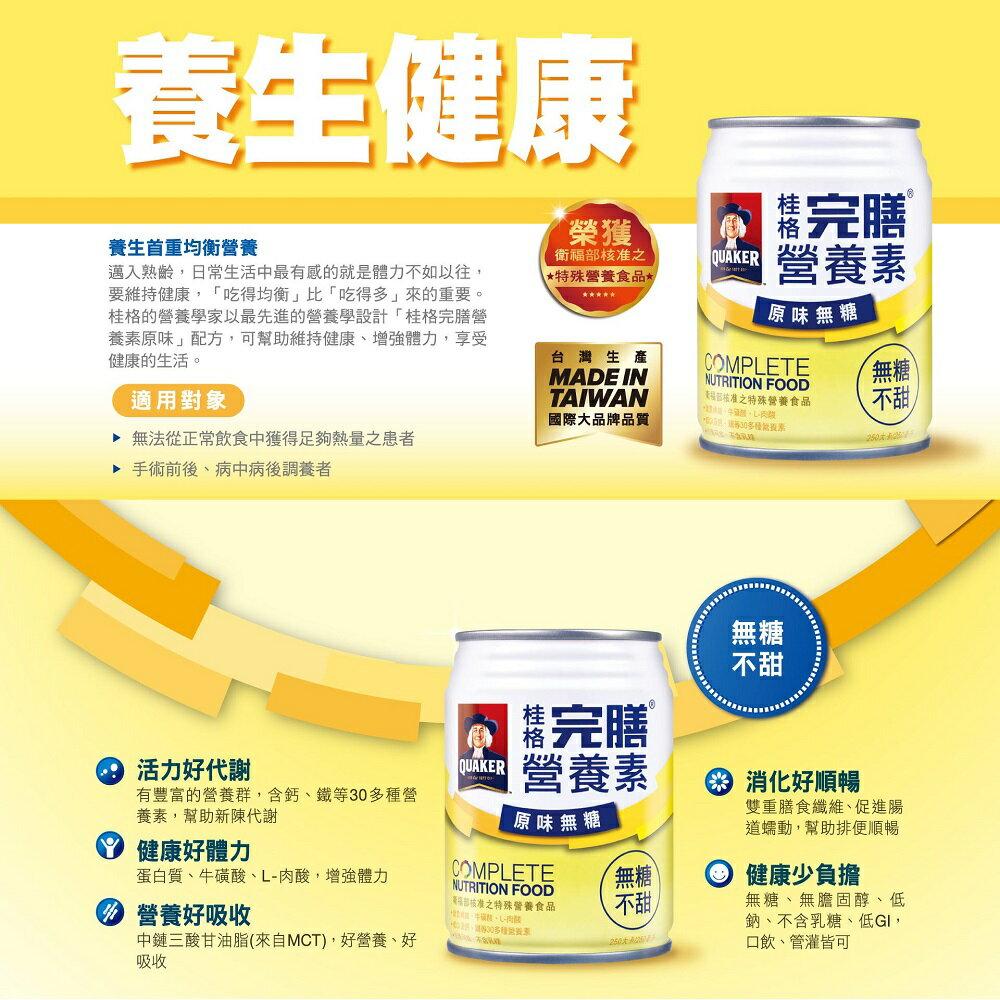 桂格 完膳營養素-原味無糖250mlx24罐