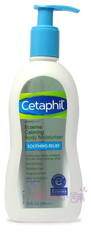 【彤彤小舖】 Cetaphil -AD異膚敏修護乳液 無香有壓頭 296ml 美國進口