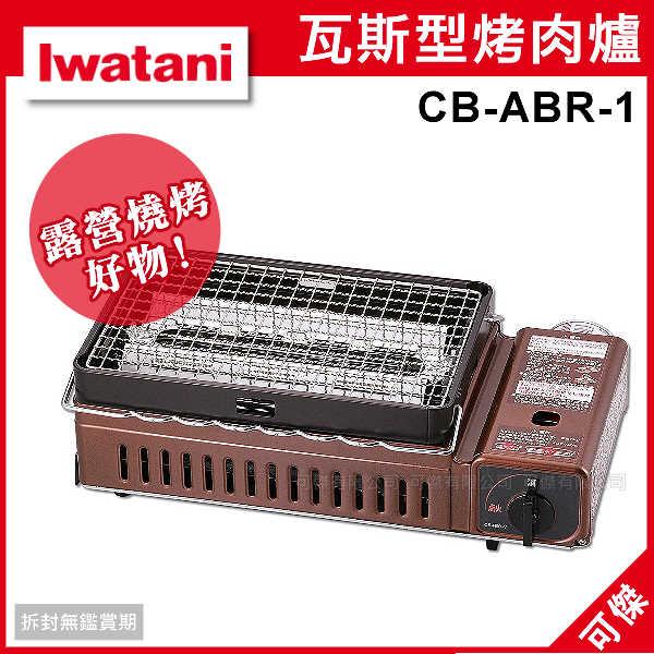 可傑 日本Iwatani 岩谷 達人 烤爐大將 瓦斯型 烤肉爐 CB-ABR-1 瓦斯爐 出外旅行 朋友烤肉必備!