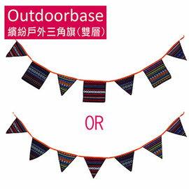 【鄉野情戶外專業】 Outdoorbase |台灣| 繽紛幾何三角旗(雙層)/戶外裝飾/28798