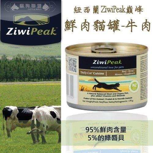 +貓狗樂園+ 紐西蘭ZiwiPeak巔峰【95%鮮肉主食貓罐。牛肉。170g】130元*單罐賣場