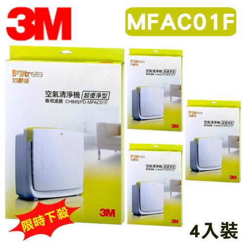 【量贩 四入】3M 净呼吸 超优净型空气清净机 MFAC-01 专用滤网 MFAC-01F/抗尘/抗?/PM2.5/婴幼儿