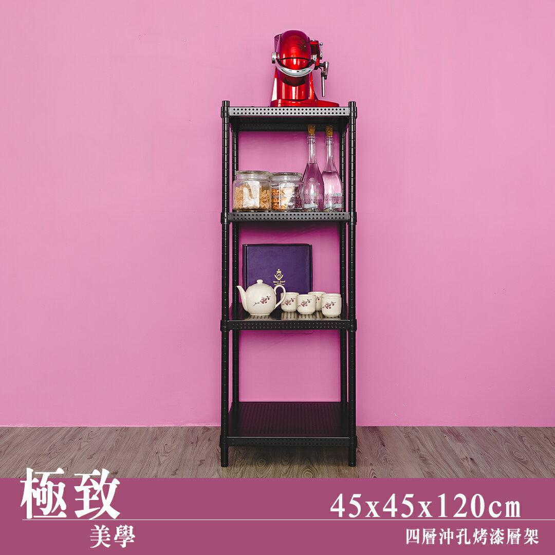 【dayneeds】極致美學 45x45x120公分 四層沖孔烤漆黑收納架 層板架 微波爐架 衣櫥架 展示架 倉儲架