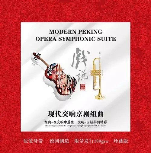 【停看聽音響唱片】【黑膠LP】戲說: 現代交響京劇組曲