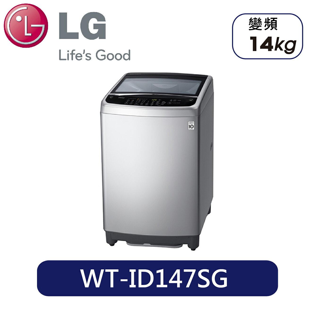 LG | 14KG 智慧變頻 直立式洗衣機 精緻銀 WT-ID147SG