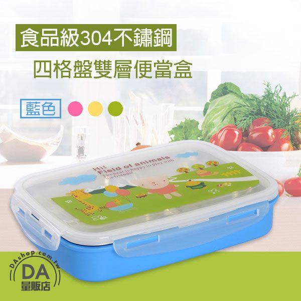 《DA量販店》304 不鏽鋼 分離式 4格 雙層 便當盒 保溫盒 環保 餐盒 餐盤 藍(V50-1762)