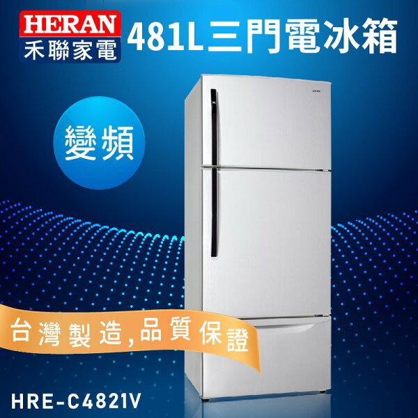 ~生活家電NO.1~禾聯HRE-C4821V481L三門電冰箱節能變頻三門台灣製造環保原廠公司貨