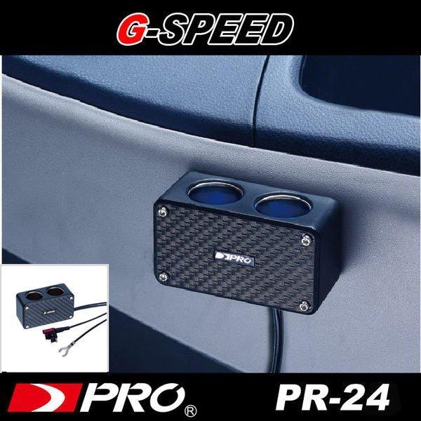 權世界@汽車用品 G-SPEED PR-24 2孔插座 保險絲座配線式 ACN微(低背)型保險絲 點煙器 擴充座