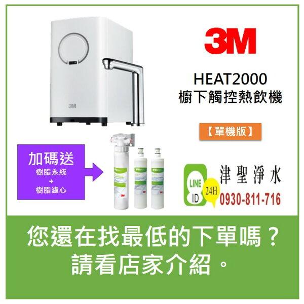 【拜託!懇請給小弟我一個服務的機會】HEAT2000櫥下型高效能熱飲機【單機版】【賴ID:0930-811-716】