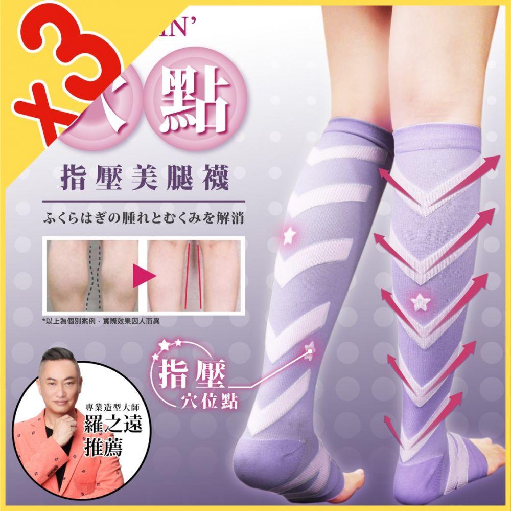 【婭薇恩】穴點指壓美腿襪3入組★時尚塑身aLOVIN(雙_F) 0