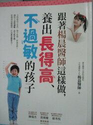 【書寶二手書T5/親子_HTS】跟著楊晨醫師這樣做,養出長得高、不過敏的孩子…_楊晨