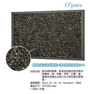 Opure 臻淨 A2空氣清淨機第三層蜂巢式活性碳顆粒+沸石顆粒濾網   A2-D