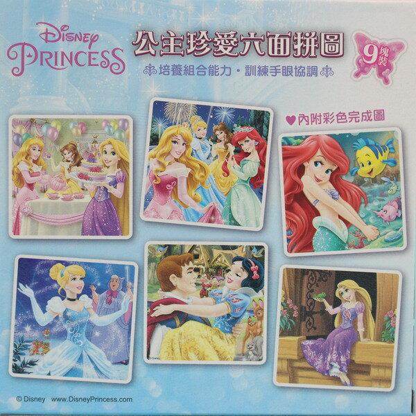 迪士尼 公主珍愛六面拼圖 9塊裝 QFK08B/一盒入{促160} 正版授權 Disney Princess 白雪公主 小美人魚 六面積木拼圖 立體六面拼圖