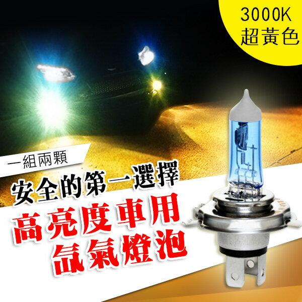 ~汽機車用品兩件88折~ 高亮度 超黃光 車用100W 3000K H4 HOD 氙氣 燈