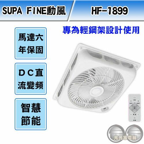 SUPAFINE勳風DC直流負離子循環吸頂扇HF-1899(輕鋼架專用)
