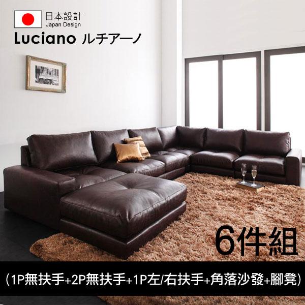 【Luciano】日本設計模組式矮型沙發_(角落沙發6件組) - 限時優惠好康折扣