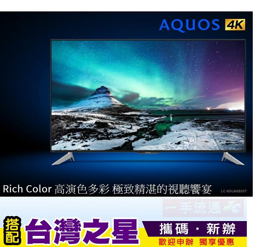 Sharp 4K智能連網液晶電視 60吋 夏普 攜碼台灣之星4G上網月租方案 電視機優惠