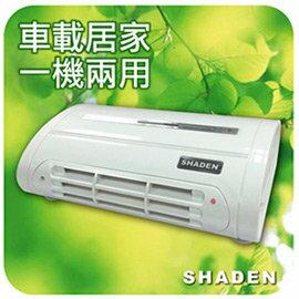 <br/><br/>  SHADEN 車用型活氧空氣清淨機 (PAI-100) – 白色<br/><br/>