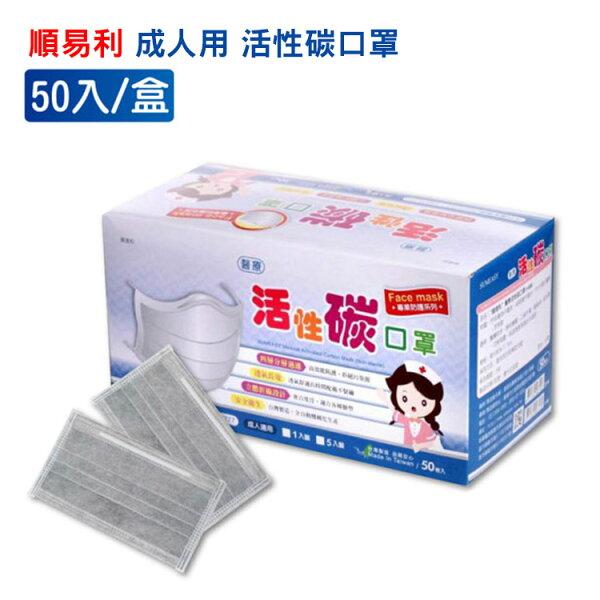 【順易利】成人活性碳口罩(50入盒)