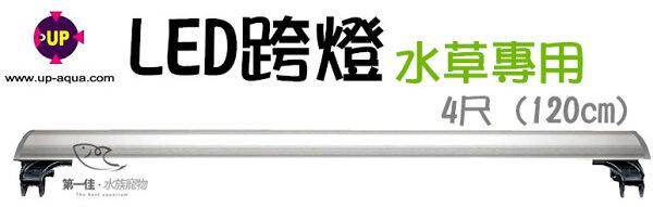 [第一佳水族寵物]台灣雅柏UP[4尺全白燈水草專用]U系列LED超薄跨燈(120cm)免運