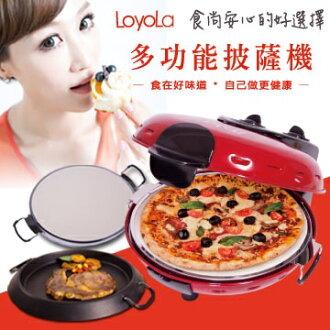 LoyoLa HL-9026 多功能披薩機
