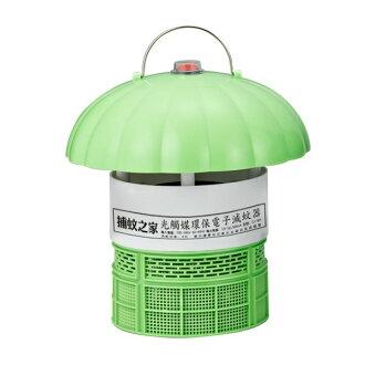 捕蚊之家 CJ001 / CJ-001 (光觸媒)環保捕蚊燈