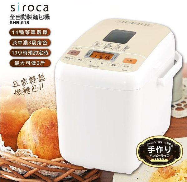 Siroca SHB-518 全自動製麵包機