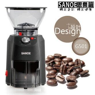 SANOE 思樂誼 G501 時尚經典手感漆 咖啡磨豆機(黑)