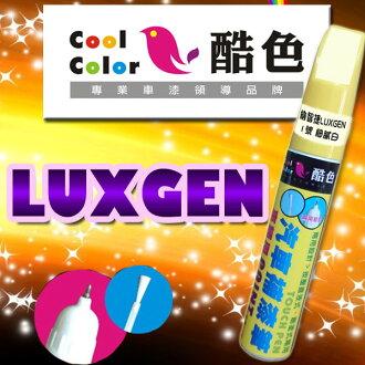 (特價品)納智捷LUXGEN車色專用,酷色汽車補漆筆,各式車色均可訂製,車漆修補,專業色號調色