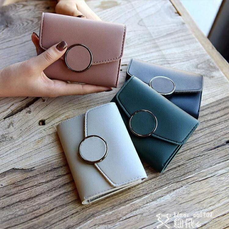 短皮夾 2021新款簡約短款錢包女士薄款百搭韓版零錢包迷你小錢包折疊皮夾 時尚學院0305
