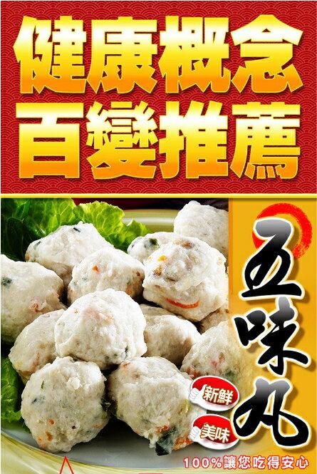 【魚丸、火鍋料】史家庄★五味丸(300g) ★ 50年老店年度最下殺 2