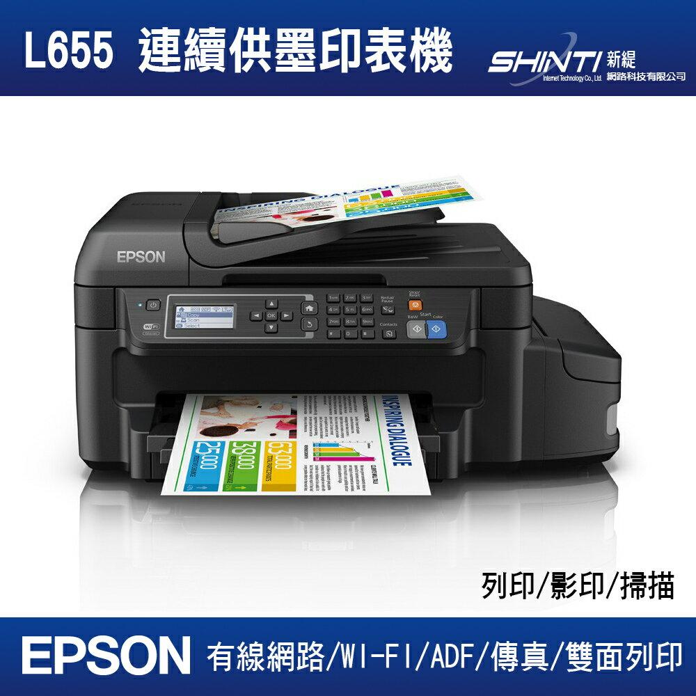 ~ 活動~EPSON L655高速 Wifi傳真八合一印表機~ L120  L220  L