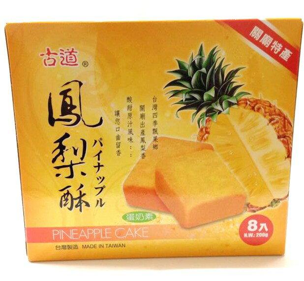 鳳梨酥  紙盒包裝 8入/盒