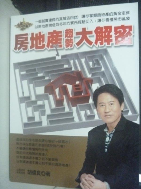 【書寶二手書T8/投資_YGQ】房地產趨勢大解密_胡偉良