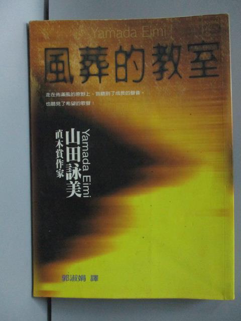 【書寶二手書T1/翻譯小說_LIZ】風葬的教室_山田詠美