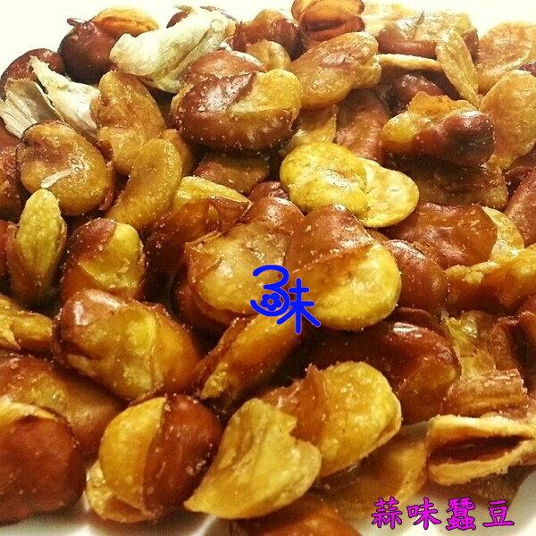 (台灣) 北港 蒜味蠶豆酥 ( 田豆酥 蠶豆花 蓮花豆 ) 1包 600 公克 特價 85 元