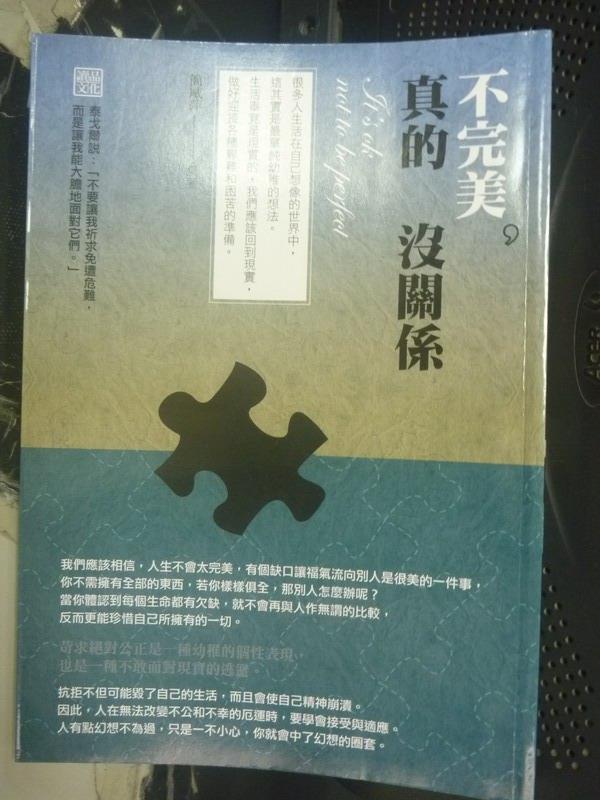 【書寶二手書T3/溝通_KDV】不完美,真的沒關係_簡威萍