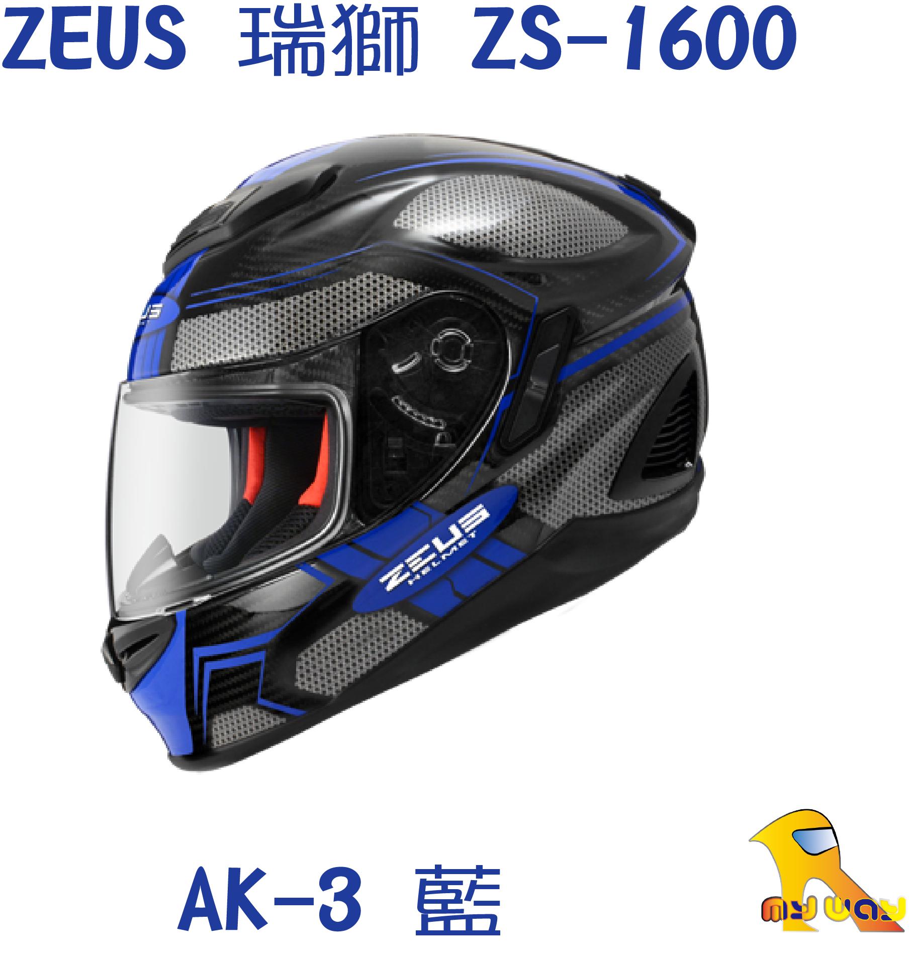 ~任我行騎士人身部品~瑞獅 ZEUS ZS-1600 ZS 1600 AK3 藍 碳纖維 全罩式安全帽 送電鍍片