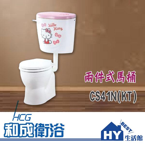 <br/><br/>  HCG 和成 Hello Kitty CS41N(KT) 兩件式馬桶 -《HY生活館》水電材料專賣店<br/><br/>