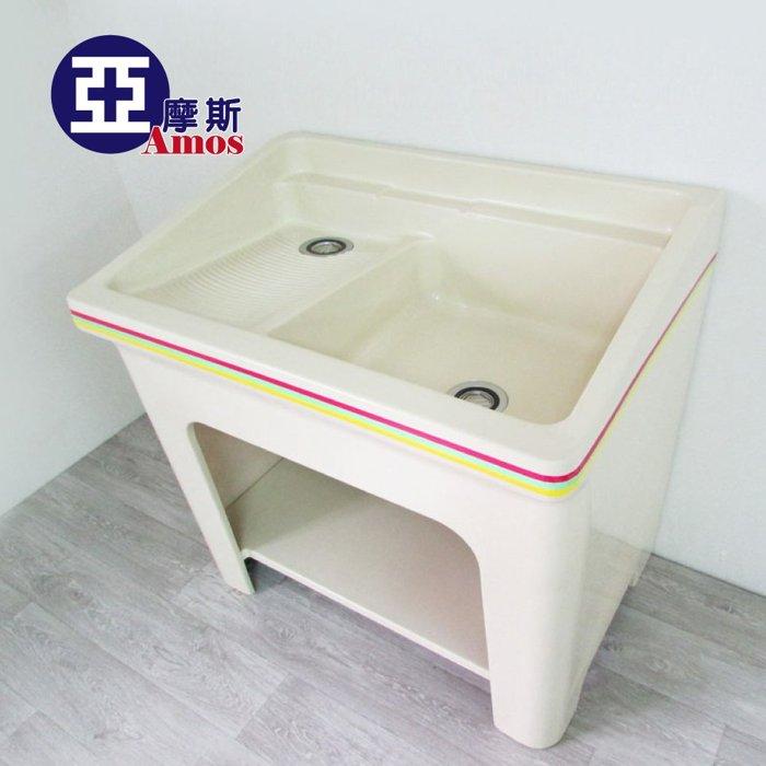 洗手台 洗衣槽 水龍頭【GAN002】一體成型大洗衣槽 廚房衛浴 玻璃纖維 台灣製造 Amos - 限時優惠好康折扣