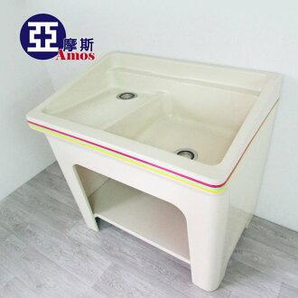 居家洗手台 洗衣槽陽洗台【GAN002】一體成型大洗衣槽 廚房衛浴 ABS塑鋼水槽 附塑膠水管 台灣製造 Amos