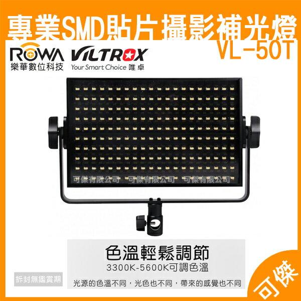 ROWA樂華唯卓專業SMD貼片攝影補光燈VL-50T可調色溫補光燈攝影燈打光燈輔助燈直播