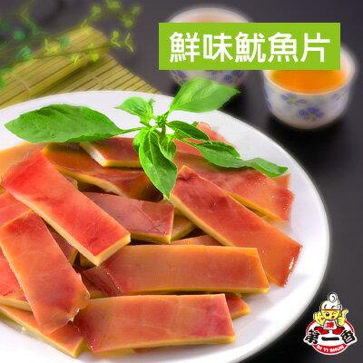 【第一香焿的專賣店】鮮味魷魚片(420公克)