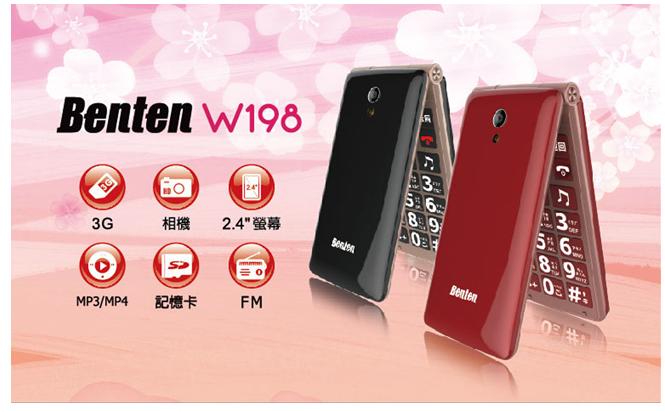 [滿3000得10%點數]奔騰 Benten W198 銀髮族 3G摺疊手機 老人機 贈配件包-紅/黑