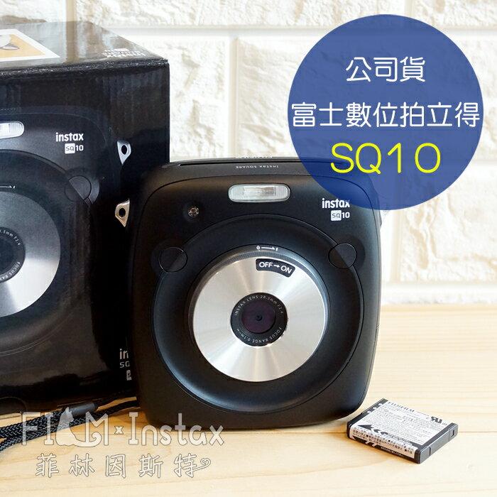菲林因斯特《 SQ10 黑色單機 數位拍立得相機 》富士 fujifilm instax 公司貨 一年保固  /  不含底片 - 限時優惠好康折扣