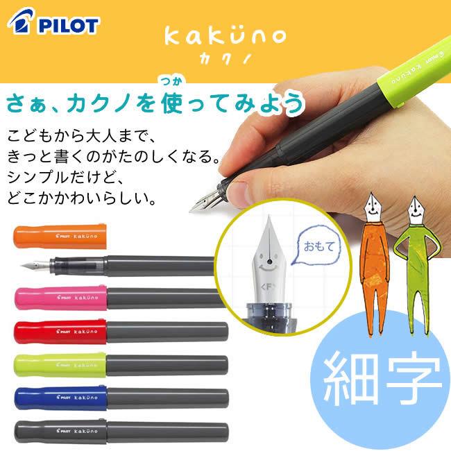 [溫馨小舖]衝評價日本 Pilot百樂Kakuno啾咪鋼筆 微笑鋼筆  F筆尖-  黑桿 / 白桿 (墨水皆是黑色喔.另售其他顏色墨水可補充)