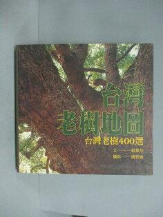 【書寶二手書T1/動植物_ODO】台灣老樹地圖_張蕙芬