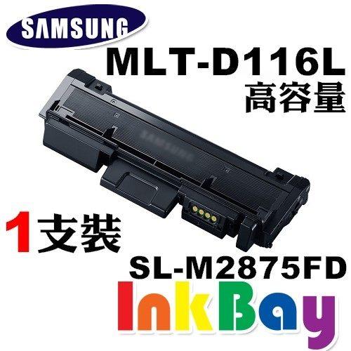 SAMSUNG MLT-D116L(高容量) 相容環保碳粉匣(黑色)一支【適用】SL-M2875FD /另有D116S